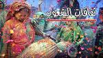 مجلة عرب نيوز الاليكترونية