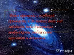 Презентация на тему Курсовая работа по Физике открытые  2 Вовсе времена с глубокой древности и до наших дней вид звёздного неба будоражил воображение людей своей красотой и величаем