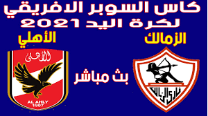 🔴 بث مباشر لمباراه الزمالك والاهلي (كاس السوبر الافريقي لكرة اليد 2021 )  Al-Ahly vs Zamalek - YouTube