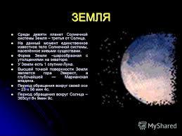 Презентация на тему Презентацию подготовил ученик А класса  7 ЗЕМЛЯ Среди девяти планет Солнечной системы