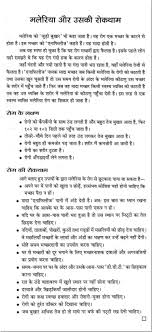 essay on malaria and its remedies in hindi language