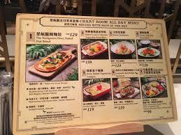 The Chart Room Menu Chart Room Cafe In Lantau Island Hong Kong Openrice Hong Kong