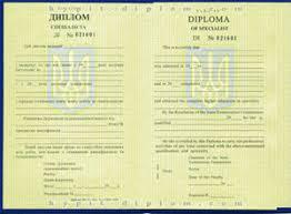 Купить диплом специалиста Ураина Диплом специалиста Дипломы для иностранцев Дипломы Украины