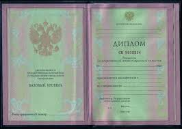 Купить юридический диплом настоящий Наши фото Купить юридический диплом настоящий Москва