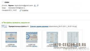 одесский чиновник купил диплом СМИ одесский чиновник купил диплом