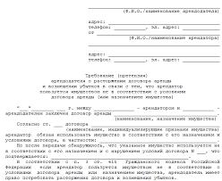 Как грамотно досрочно расторгнуть договор аренды Народный СоветникЪ образец письма