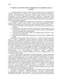 Борьба с коррупцией в Казахстане docsity Банк Рефератов Реферат на тему Борьба с взяточничеством и коррупцией