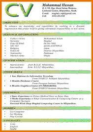 0 1 Resume Format Freshers Goodresumeexamples Com