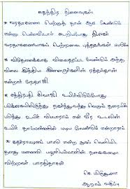 creative writing tamil the grove school magazine  sathyanarayanan tamil02 tamil01 tamil 02 tamil 01