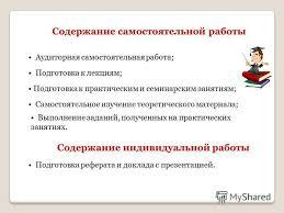Презентация на тему Логистика Вводная лекция Дупленко Наталья  6 Содержание самостоятельной работы Подготовка реферата