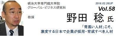「野田 稔:明治大学専門職大学院グローバル・ビジネス研究科教授)」の画像検索結果