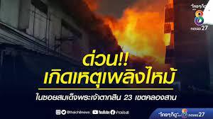 ด่วน!! เกิดเหตุเพลิงไหม้บ้านเรือนประชาชน ภายในซอยสมเด็จพระเจ้าตากสิน 23  |ข่าวช่อง8
