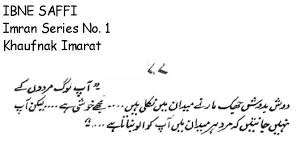 ibne safi courtesy intazam ullah khan quotes from jasoosi duniya