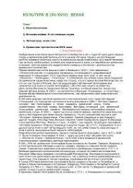 Культура в xv xviii веках реферат по культурологии скачать  Культура в xv xviii веках реферат по культурологии скачать бесплатно Греция Армения Западная Европа политическая