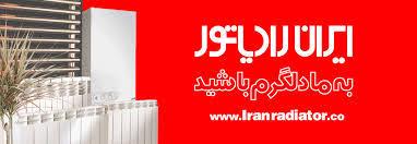 نمایندگی ایران رادیاتور در اهواز - نصب پکیج در اهواز- تعمیرات پکیج ایران  رادیاتوردراهواز