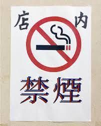 禁煙 楽しむ
