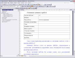 Приложение А Шаблон отчета по практике НИРМ стр  В левой части экрана отобразится схема отчета по практике в которой будут отображены все элементы отчета по практике оформленные стилями относящимся к