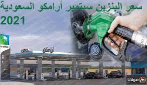 سعر البنزين سبتمبر أرامكو السعودية 2021 aramco وفق آخر التحديثات بالمملكة -  بوابة مولانا