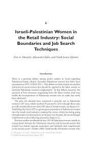i palestinian women in the retail industry social inside