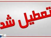 نتیجه تصویری برای تعطیلی اداره و ارگان دولتی پنجشنبه 3 بهمن 98