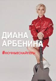 Диана Арбенина и <b>Ночные Снайперы</b> | билеты на концерт в ...