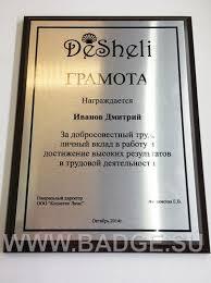 Наградные дипломы plaket1