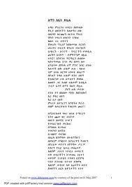 leman abet yiluwal amharic poem from