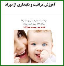 مراقبت از نوزاد و روش های آن را در این فایل آموزشی کاملا به شما یاد می دهم