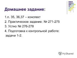 Презентация на тему Правильные многогранники Урок геометрии в  14 Домашнее