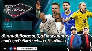 The Stadium Euro2020 : อังกฤษรับมือเยอรมนี สวีเดนชนยูเครนสองทีมสุดท้ายจะเป็นใคร  - YouTube