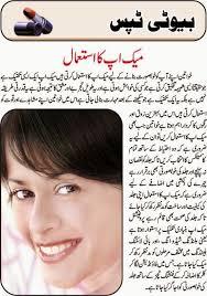 karne ka tarika in urdu video you mugeek vidalondon how to apply makeup urdu tutorial