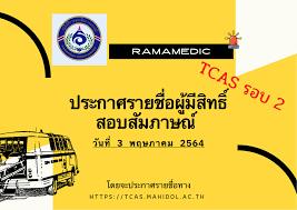 Ramamedic - Home