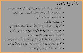 Ramadan Diet Plan For Weight Loss In Urdu English 25 Tips