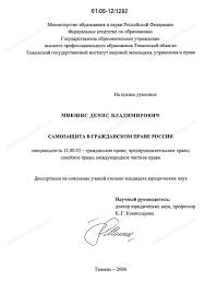 Диссертация на тему Самозащита в гражданском праве России  Диссертация и автореферат на тему Самозащита в гражданском праве России научная