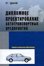 Туревский И С книги купить заказать цена Дипломное проектирование автотранспортных предприятий