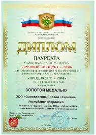 Сертификаты и награды ООО Сармич  Диплом лауреата международного конкурса Лучший продукт 2014 Золотая медаль