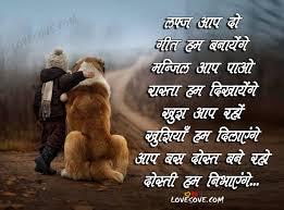 Best Hindi Friendship Shayaris Quotes Status Images Wallpapers