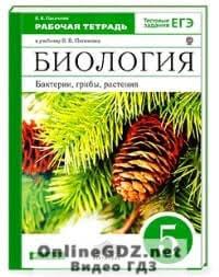 ГДЗ по Биологии класс Пасечник ➡ Решения по Учебнику ответы ГДЗ по Биологии 5 класс Пасечник Решебник