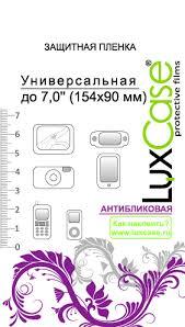 """<b>Защитная пленка Luxcase</b> 7"""" 154x90 мм матовая купить в Москве ..."""