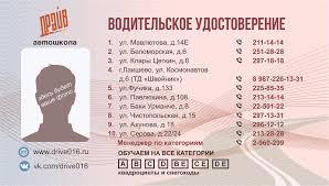 А Ш ДРАЙВ Федерация автошкол Республики Татарстан driveb jpg