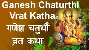 ganesh chaturthi गणेश चतुर्थी katha in hindi ganesh chaturthi