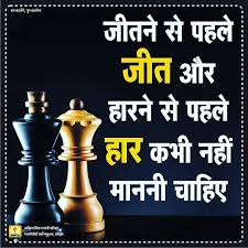 Thought Of The Day Hindithoughts Hindi Hindiquotes