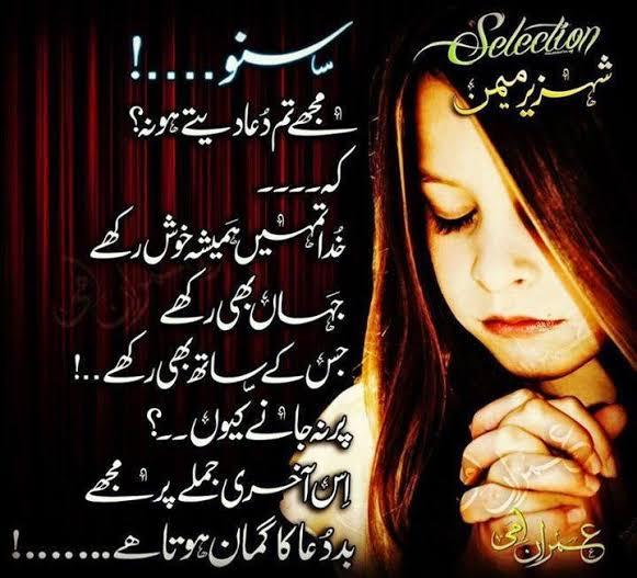 khush raho shayari urdu