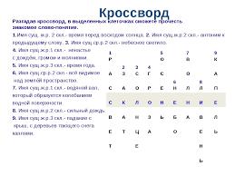 Контрольный диктант по русскому языку полугодие класс feipori  Контрольный диктант по русскому языку 1 полугодие4 класс