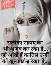 Sorthiya Reshma Heart Touching Shayri Hindi Quotes Love