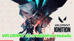 Gamerthai - VALORANT ประกาศเปิดตัวการแข่งขัน Ignition...