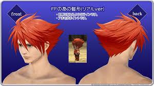 ファイナルファンタジーxiv 髪型デザインコンテスト結果発表 Final