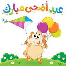 """خروف العيد يهيمن على تهاني وزينة """"الأضحى"""""""
