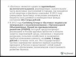 Презентация на тему Отчет о прохождении ii ой производственной  5 0
