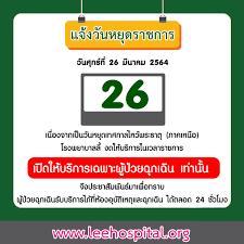 แจ้งวันหยุดราชการ26มีนาคม2564 - โรงพยาบาลลี้